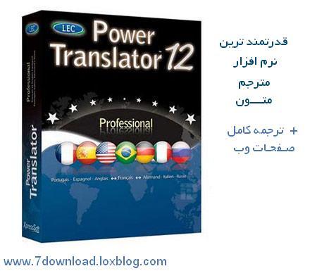 دانلود مترجم صفحات وب
